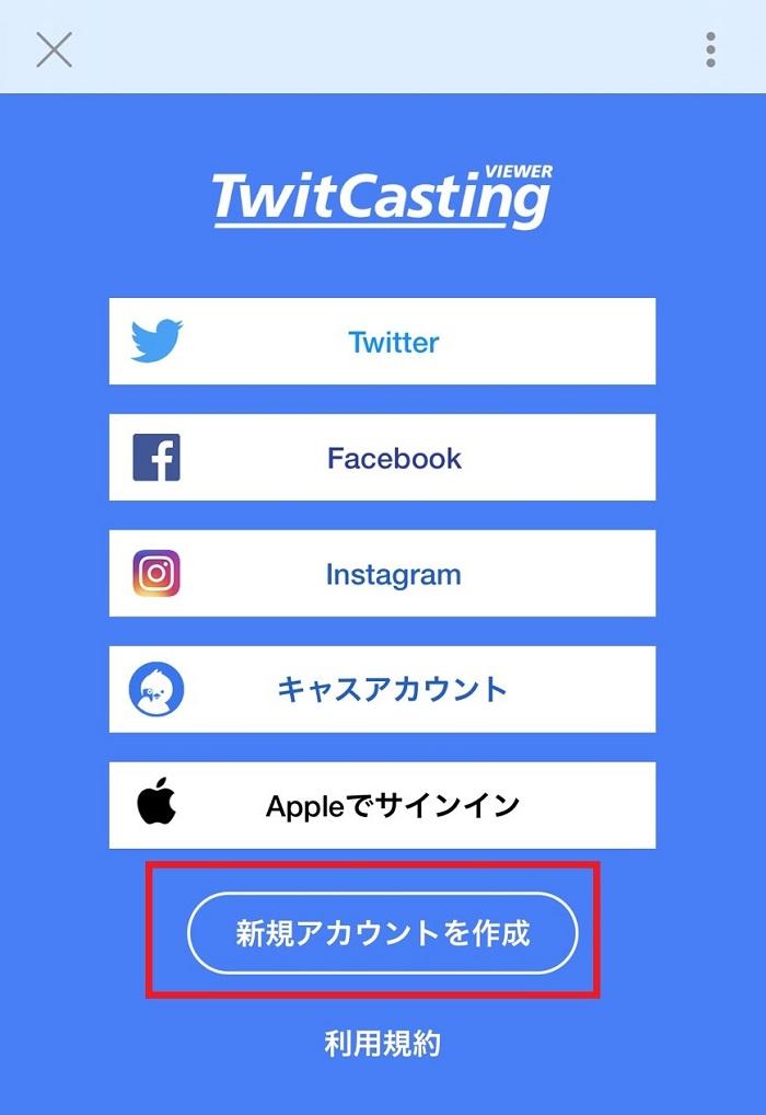 twitcasting-touroku2